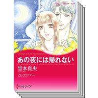 ハーレクインコミックス Renta! セット 2020年 vol.362