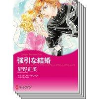 ハーレクインコミックス Renta! セット 2020年 vol.364