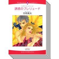 ハーレクインコミックス Renta! セット 2020年 vol.366