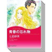 ハーレクインコミックス Renta! セット 2020年 vol.367