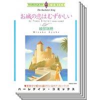 ハーレクインコミックス Renta! セット 2020年 vol.369