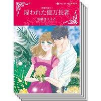 ハーレクインコミックス Renta! セット 2020年 vol.370
