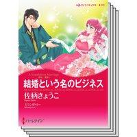 ハーレクインコミックス Renta! セット 2020年 vol.371