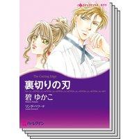 ハーレクインコミックス Renta! セット 2020年 vol.374