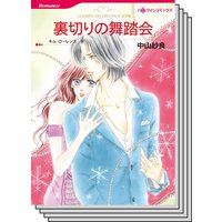 ハーレクインコミックス Renta! セット 2020年 vol.377