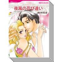 ハーレクインコミックス Renta! セット 2020年 vol.378