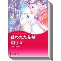 ハーレクインコミックス Renta! セット 2020年 vol.379