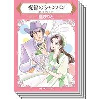 ハーレクインコミックス Renta! セット 2020年 vol.382