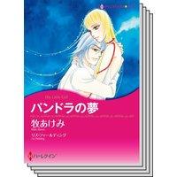 ハーレクインコミックス Renta! セット 2020年 vol.383