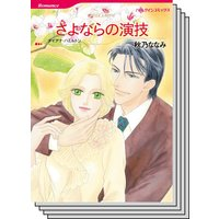 ハーレクインコミックス Renta! セット 2020年 vol.385