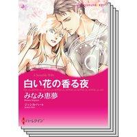 ハーレクインコミックス Renta! セット 2020年 vol.388