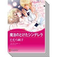 ハーレクインコミックス Renta! セット 2020年 vol.389