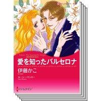ハーレクインコミックス Renta! セット 2020年 vol.393