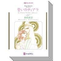 ハーレクインコミックス Renta! セット 2020年 vol.395
