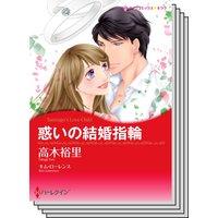 ハーレクインコミックス Renta! セット 2020年 vol.397
