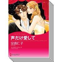 ハーレクインコミックス Renta! セット 2020年 vol.398