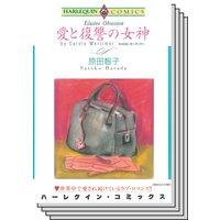 ハーレクインコミックス Renta! セット 2020年 vol.399