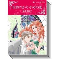 ハーレクインコミックス Renta! セット 2020年 vol.400