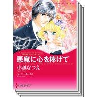 ハーレクインコミックス Renta! セット 2020年 vol.405