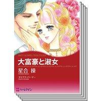 ハーレクインコミックス Renta! セット 2020年 vol.406