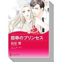 ハーレクインコミックス Renta! セット 2020年 vol.407