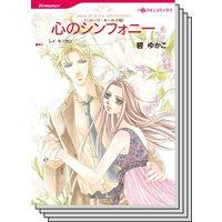 ハーレクインコミックス Renta! セット 2020年 vol.410