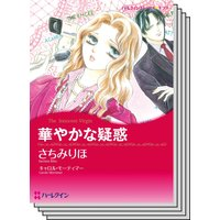 ハーレクインコミックス Renta! セット 2020年 vol.413