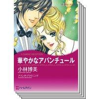 ハーレクインコミックス Renta! セット 2020年 vol.415