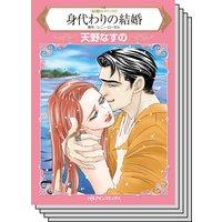 ハーレクインコミックス Renta! セット 2020年 vol.416