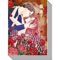 ハーレクインコミックス Renta! セット 2020年 vol.418