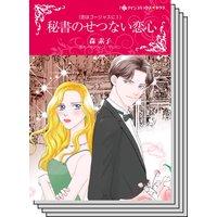 ハーレクインコミックス Renta! セット 2020年 vol.421