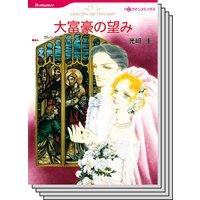 ハーレクインコミックス Renta! セット 2020年 vol.422