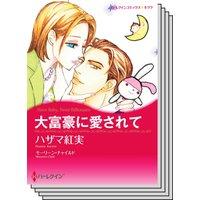 ハーレクインコミックス Renta! セット 2020年 vol.424