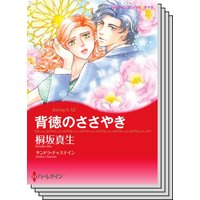 ハーレクインコミックス Renta! セット 2020年 vol.425