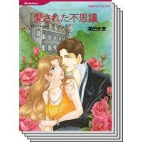 ハーレクインコミックス Renta! セット 2020年 vol.431