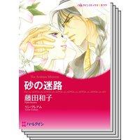 ハーレクインコミックス Renta! セット 2020年 vol.434