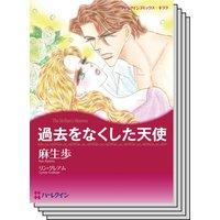 ハーレクインコミックス Renta! セット 2020年 vol.435