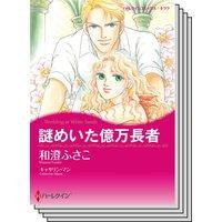 ハーレクインコミックス Renta! セット 2020年 vol.436