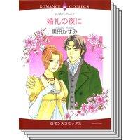 ハーレクインコミックス Renta! セット 2020年 vol.437