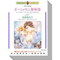ハーレクインコミックス Renta! セット 2020年 vol.439