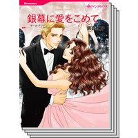 ハーレクインコミックス Renta! セット 2020年 vol.440