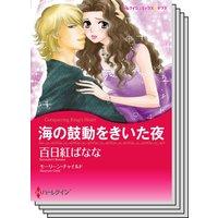 ハーレクインコミックス Renta! セット 2020年 vol.447