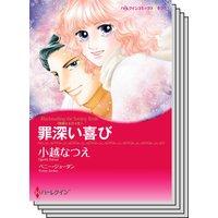 ハーレクインコミックス Renta! セット 2020年 vol.448