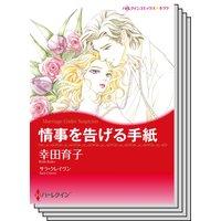 ハーレクインコミックス Renta! セット 2020年 vol.449
