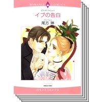 ハーレクインコミックス Renta! セット 2020年 vol.452