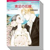 ハーレクインコミックス Renta! セット 2020年 vol.459