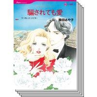 ハーレクインコミックス Renta! セット 2020年 vol.463