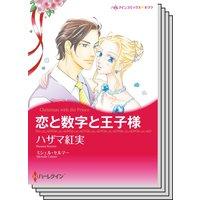 ハーレクインコミックス Renta! セット 2020年 vol.464