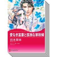 ハーレクインコミックス Renta! セット 2020年 vol.466