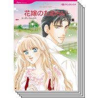 ハーレクインコミックス Renta! セット 2020年 vol.467